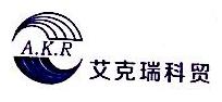 西安艾克瑞科贸有限公司 最新采购和商业信息