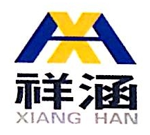 北京祥涵电子有限公司 最新采购和商业信息