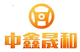 中鑫晟和(北京)投资基金管理有限公司 最新采购和商业信息