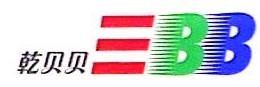 乾贝贝(北京)电子商务有限公司 最新采购和商业信息