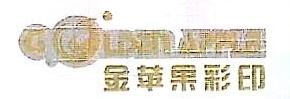 呼和浩特市金苹果彩色印刷有限公司 最新采购和商业信息