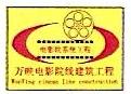 四川省万映电影院线建筑工程有限公司 最新采购和商业信息