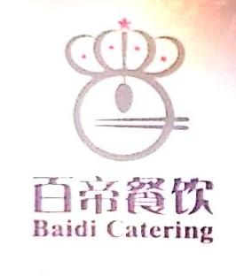 深圳百帝餐饮有限责任公司 最新采购和商业信息