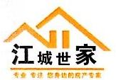 武汉江城世家房地产代理有限公司
