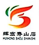 福州辉宏寿山石有限公司 最新采购和商业信息