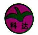 江门市新会区科达农药有限公司 最新采购和商业信息