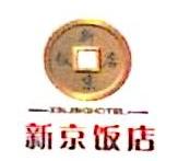 石家庄亚太大酒店新京饭店 最新采购和商业信息
