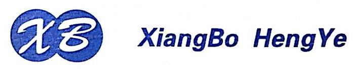 北京翔博恒业环保设备有限公司 最新采购和商业信息