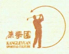 深圳市康乐园体育文化有限公司 最新采购和商业信息