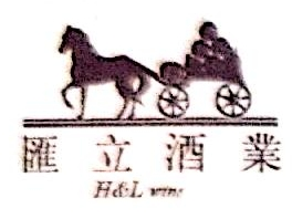 汇立酒业(上海)有限公司 最新采购和商业信息