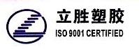 立胜(厦门)塑胶管材有限公司
