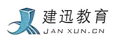 南阳建迅网天技术咨询有限公司