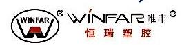 台州恒瑞塑料制品有限公司 最新采购和商业信息