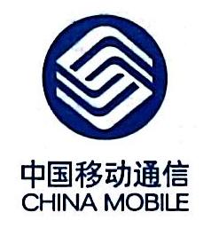 中国移动通信集团海南有限公司文昌分公司 最新采购和商业信息