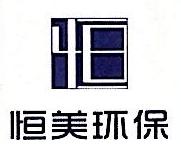 苏州恒美环保科技有限公司 最新采购和商业信息
