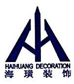 深圳市海璜装饰工程有限公司 最新采购和商业信息
