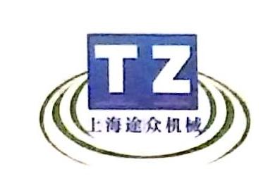 上海途众机械设备有限公司 最新采购和商业信息