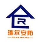 湖南瑞尔安防设备有限公司 最新采购和商业信息