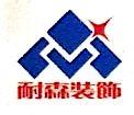 深圳耐森装饰工程有限公司
