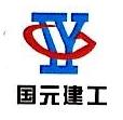 安徽省国元建工集团有限公司