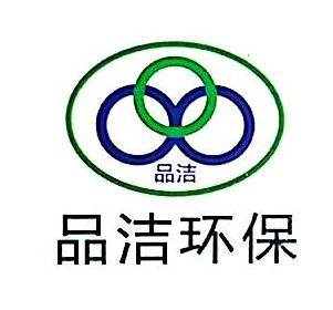 浙江品洁环保科技有限公司 最新采购和商业信息