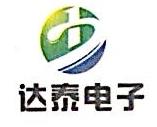 深圳市达泰电子有限公司 最新采购和商业信息
