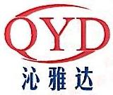 天津沁雅达商贸有限公司 最新采购和商业信息