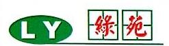 东莞市绿苑农副产品配送服务有限公司 最新采购和商业信息