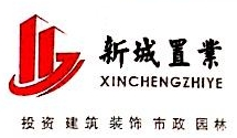 武汉新城置业发展有限公司