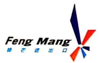 宁波锋芒进出口有限公司 最新采购和商业信息