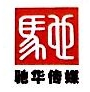厦门驰华网络科技有限公司 最新采购和商业信息