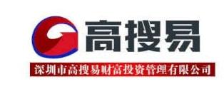 深圳市高搜易财富投资管理有限公司 最新采购和商业信息