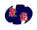 内蒙古聚能机械有限公司 最新采购和商业信息