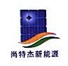 安徽尚特杰清洁能源集团股份有限公司 最新采购和商业信息