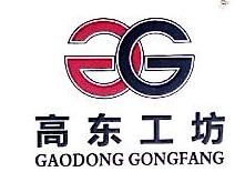 绍兴柯桥高东工坊织造有限公司 最新采购和商业信息