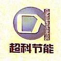云南超科节能科技有限公司