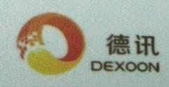 中山市德讯电子商务有限公司 最新采购和商业信息
