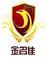 沈阳金名佳陶瓷有限公司 最新采购和商业信息