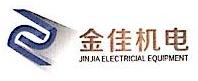 佛山市金佳机电有限公司 最新采购和商业信息