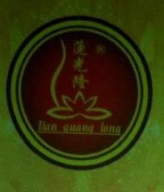 汕头市莲光隆酥油灯具有限公司