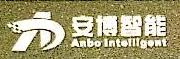 广州安博智能化工程有限公司