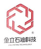 西安金立石油科技有限公司 最新采购和商业信息