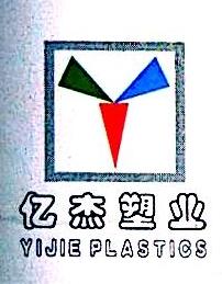 亿杰(福州)塑业有限公司 最新采购和商业信息