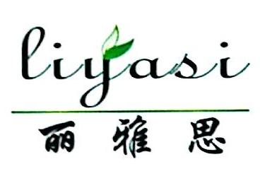 深圳市丽雅思手袋有限公司 最新采购和商业信息