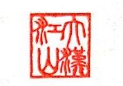 汉鼎(武夷山)茶业有限公司