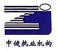 浙江中健会计师事务所(普通合伙)