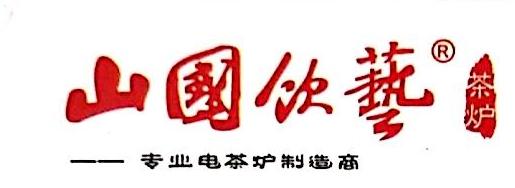 中山市旭电电器制品有限公司 最新采购和商业信息