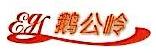 深圳市鹅公岭股份合作公司