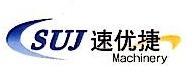 杭州速捷机械有限公司 最新采购和商业信息