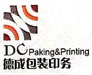 哈尔滨德成包装印务有限公司 最新采购和商业信息